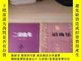 二手書博民逛書店罕見二胡曲集(第四,五集)2冊和售Y80918 人民音樂出版社編