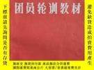 二手書博民逛書店罕見常熟市團校團員輪訓教材(1991)Y247279