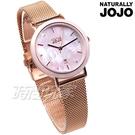 NATURALLY JOJO 現代美學設計 大理石面盤 米蘭腕錶 不銹鋼 女錶 玫瑰金色x粉 JO96979-10R