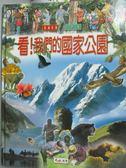 【書寶二手書T1/少年童書_YGT】看!我們的國家公園_許雅芬
