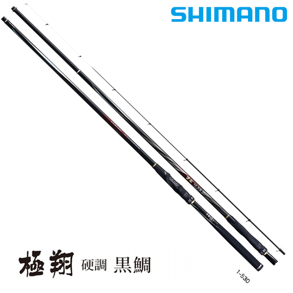 漁拓釣具 SHIMANO 20 極翔硬調黒鯛 0.6-53 [磯釣竿]