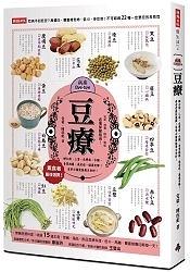 豆療:婦女病、三高、皮膚病、水腫、骨質疏鬆、衰老症…通通有解!素食者最佳選擇!家
