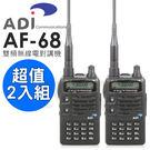 ▼雙入 雙頻 超殺價格▼(兩支裝) ADI AF-68 VHF/UHF 雙頻手持業餘對講機(2入)