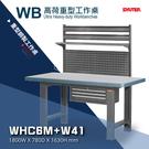 【樹德工作桌】WHC6M+W41 高荷重型工作桌 工廠 工具桌 背掛整理盒 工作站 鐵桌 零件桌 櫃子