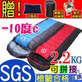 零下10℃加厚可拼接睡袋2.2kg《贈-充氣枕+配件收納袋+壓縮收納袋》SGS檢驗合格 情侶睡袋 露營睡袋