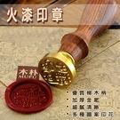 【居美麗】火漆印章25mm圓形方形印章 ...