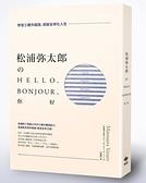 (二手書)松浦彌太郎的Hello、Bonjour、你好:學習三種外國語,成就全球化人生