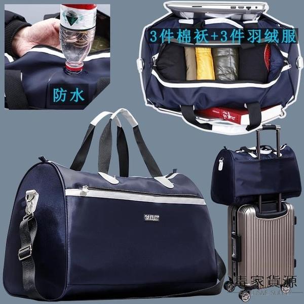 手提旅行包大容量旅游包防水可折疊行李包男旅行袋【毒家貨源】