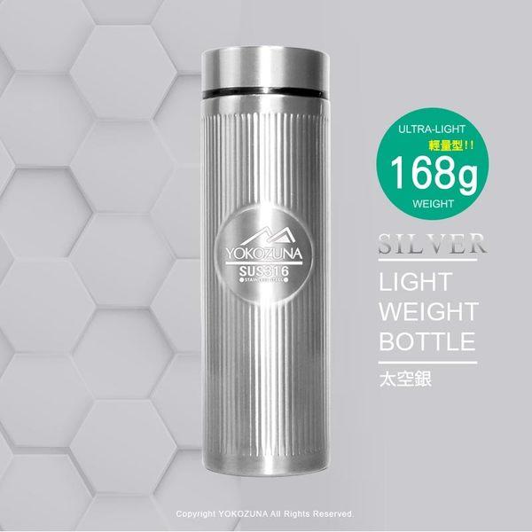 YOKOZUNA 316不鏽鋼輕量保溫杯 220ml (太空銀) 保溫瓶 隨身杯 不鏽鋼保溫瓶