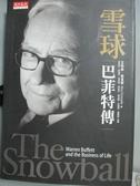 【書寶二手書T7/傳記_OFR】雪球-巴菲特傳_艾莉絲‧舒