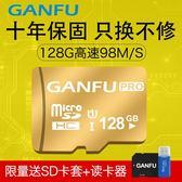 高速記憶卡128G內存卡行動儲存microSD卡專用TP卡單反相機攝像頭監控通用【全館免運八折搶購】