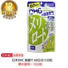 【日本DHC】 メリロート 美腿片 60日分/120粒