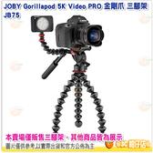 JOBY JB75 Gorillapod 5K Video PRO 金剛爪三腳架 公司貨 魔術章魚腳 含雲台 攝錄影腳架