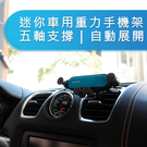 《現貨》迷你車用重力手機架 五軸支撐 自動展開零噪音重力連動原理 氣動濾震設計 【ZYZ0102】