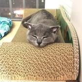貓抓板大號耐磨貓爪板不掉屑貓沙發防貓抓瓦楞紙窩貓窩貓咪【宅貓醬】