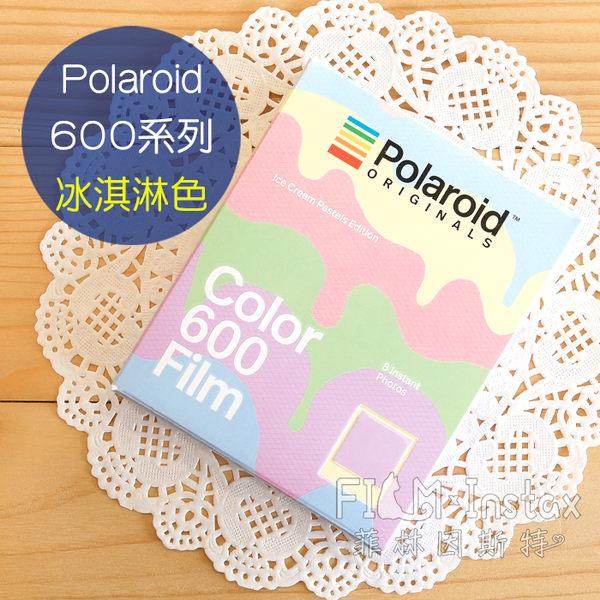 菲林因斯特《 600 冰淇淋色彩色 》Polaroid 寶麗來 Originals 600 系列專用 底片