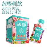 蔬暢輕飲 20mlx10包盒裝公司貨 鍾麗緹代言【YES 美妝】NPRO
