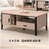 【水晶晶家具/傢俱首選】ZX1275-3軒尼斯4尺全木心板大茶几