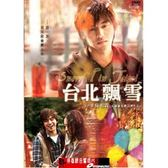 【停看聽音響唱片】【DVD】 台北飄雪