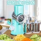 手搖式切菜器-多功能切片切絲磨粉滾筒式切菜機73pp404[時尚巴黎]