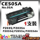 HP CE505A (No.05A) 相...