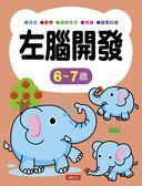 左腦開發 6~7歲【練習本】