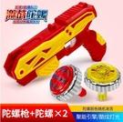 儿童玩具 陀螺玩具兒童發光合金陀螺男孩戰斗盤發射器對戰玩具5歲6【快速出貨八折下殺】