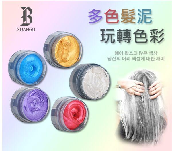 (特價 效期2019.1月-2月) 宣谷 XUANGU 變色髮雕 100ml 髮蠟 多色可選