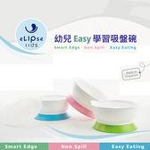 【新加坡elipseKids】 幼兒Easy學習吸盤碗  3色
