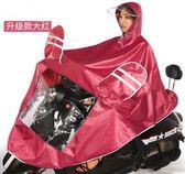 時尚風雨衣防風耐磨透氣雨披電動車雨披男女通用    韓小姐