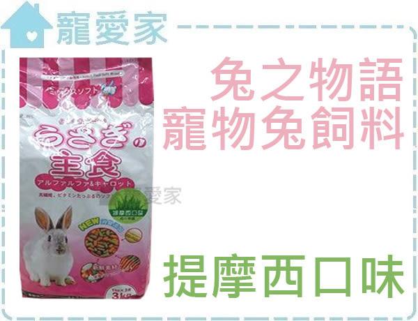 ☆寵愛家☆兔之物語 寵物兔飼料-提摩西口味3KG,兔的物語