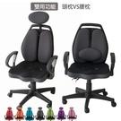 電腦椅 辦公椅 書桌椅 椅子【I0117...