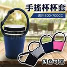 [99免運]飲料提袋手搖杯提袋 環保杯套...