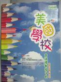 【書寶二手書T1/大學教育_LGJ】美國學校是這樣教孩子的--牽牽的美國小學生活_江秀雪