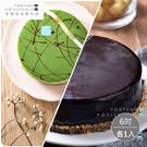 【芙甜法式點心坊】經典巧克力蛋糕1入+宇治抹茶紅豆1入