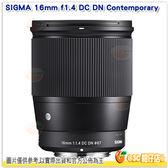 現貨 SIGMA 16mm f1.4 DC DN Contemporary 恆伸公司貨 三年保固 定焦鏡 廣角鏡 sony e 接環 M4/3
