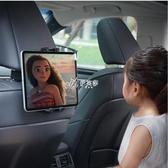 車載手機支架 賽鯨車載ipad手機支架汽車後座位後排平板電腦頭枕靠背椅背支撐架 京都3C