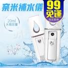 補水儀 美容儀 噴霧補水儀 20ml 奈米補水儀 奈米噴霧 隨身加濕 USB充電 隨身 臉部 保濕 護膚