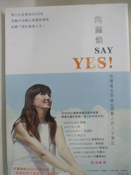 【書寶二手書T7/勵志_GDS】向麻煩SAY YES!-台灣首位罕病街頭藝人的人生筆記_SEVEN