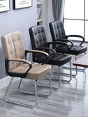 辦公椅家用宿舍靠背會議椅麻將椅簡約座椅轉椅人體工學椅子電腦椅JD 玩趣3C