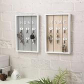 北歐風創意門口牆上裝飾放鎖匙收納置物架掛牆入戶進門口鑰匙掛架 韓美e站