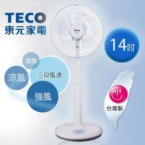免運 TECO 東元 14吋 機械式電扇 電風扇 XA1447AA