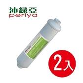沛綠亞-大型後置活性碳濾芯-2入