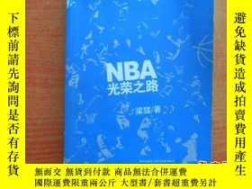 二手書博民逛書店罕見NBA光榮之路23429 樑猛 著 新星出版社 出版1905