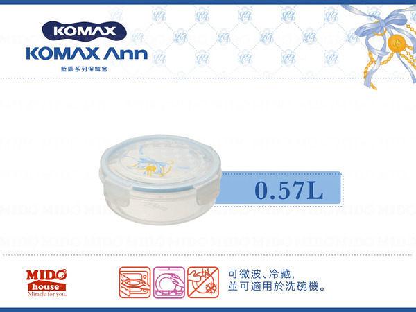 KOMAX『韓國高美斯73019 藍緞圓型保鮮盒』0.57L《Mstore》