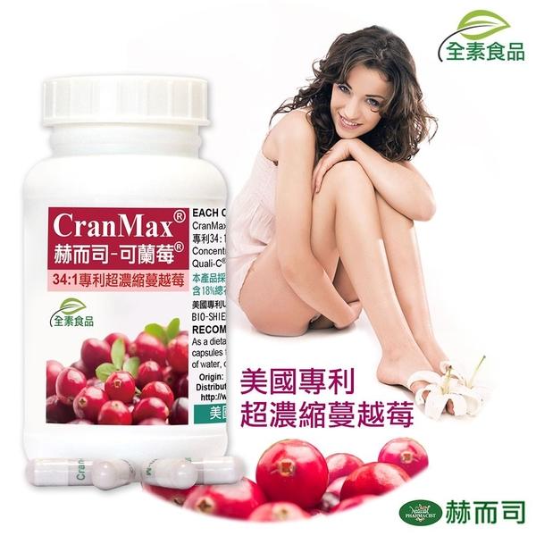 【HEALTH03】康馨六瓶八折團購價-赫而司美國專利Cran-Max(可蘭莓)34:1 (60顆/罐)