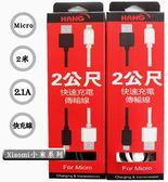 【Micro 2米傳輸線】Xiaomi 小米Note 充電線 傳輸線 2.1A快速充電 線長200公分