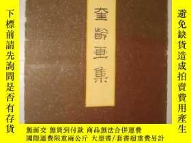 二手書博民逛書店罕見精品畫冊:劉奎齡畫集(4開、1957年出版12張全)Y458