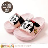 女童鞋 台灣製迪士尼米妮授權正版舒適美型拖鞋 魔法Baby