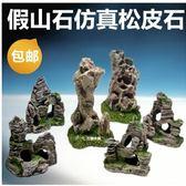 假山石水族箱裝飾 造景魚缸擺件石樹脂小假山石水草仿真松皮石